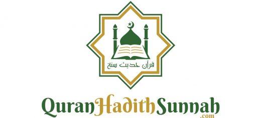 قرآن حديث سنّة